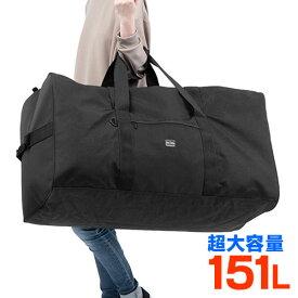 大容量ボストンバッグ 引っ越しバッグ 布団バッグ 大型バッグ151L 200-BAG161BK