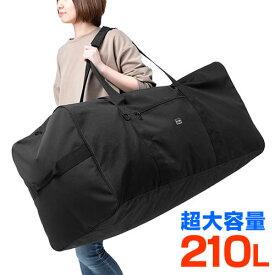 大容量ボストンバッグ 引っ越しバッグ 布団バッグ 大型バッグ210L 200-BAG162BK