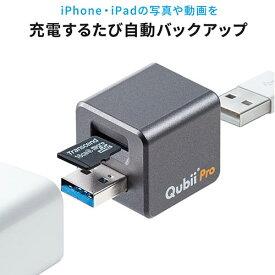 iPhoneカードリーダー(バックアップ・microSD・Qubii Pro・iPad・充電・カードリーダー・簡単接続・USB3.1 Gen1・ファイルアプリ対応・ネット不要・ネット接続不要) EZ4-ADRIP011GY