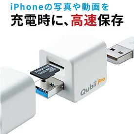 iPhoneカードリーダー(バックアップ・microSD・Qubii Pro・iPad・充電・カードリーダー・簡単接続・USB3.1 Gen1・ファイルアプリ対応・ネット接続不要・ホワイト) EZ4-ADRIP011W