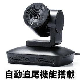 【ポイント10倍・割引クーポン配布中 3/11 01:59まで】WEBカメラ WEB会議 テレワーク 広角 自動追尾型カメラ マイク搭載 フルHD対応 リモコン付 Skype対応 400-CAM072