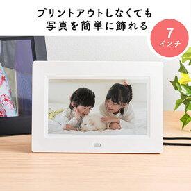 デジタルフォトフレーム 7インチ 1024×600画素 SD/USB 写真/動画/音楽 リモコン付き ホワイト 400-MEDI030W