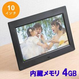 デジタルフォトフレーム 10インチ 1024×600画素 SD/USB 写真/動画/音楽 リモコン付き ブラック 内蔵メモリ4GB 400-MEDI031BK