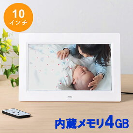デジタルフォトフレーム 10インチ 1024×600画素 SD/USB 写真/動画/音楽 リモコン付き ホワイト 内蔵メモリ4GB 400-MEDI031W
