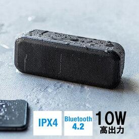 【割引クーポン配布中〜4/16 01:59まで】Bluetoothスピーカー ワイヤレス 高出力 防水IPX4 低音強調 出力10W 3.5mm接続 マイクつき 400-SP086