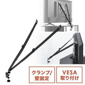 【割引クーポン配布中 10/26 09:59まで】テレビ転倒防止ベルト VESA設置 クランプ 壁固定対応 100-PL023