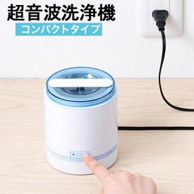 超音波洗浄機 コンパクトサイズ オートオフ機能 アタッチメント付き アクセサリ AC電源 入れ歯洗浄機 時計 眼鏡 200-CD059