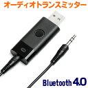 Bluetooth送信機 オーディオトランスミッター 低遅延 USB給電 3.5mm接続 400-BTAD005【ネコポス対応】