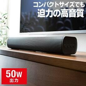 【割引クーポン配布中 3/11 01:59まで】スピーカー サウンドバー テレビ PC タブレット 高音質 高出力50W Bluetooth対応 コンパクト 41cm 400-SP088