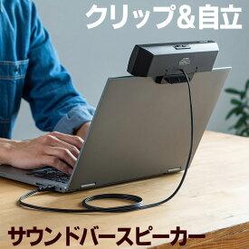 スピーカー サウンドバー USB電源 USB接続 PCスピーカー クリップ&スタンド対応 コンパクト 6W 持ちはこび EZ4-SP089