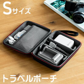 トラベルポーチ 収納ケース 充電器ポーチ セミハードタイプ PC周辺小物整理 収納ポーチ用 出張 旅行 小物ケース Sサイズ ブラック 200-BAGIN014BK