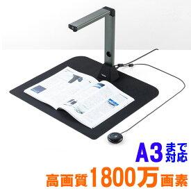 スタンドスキャナー USB書画カメラ A3対応 タイマー撮影 OCR対応 手元シャッター 歪み補正 1800万画素 学校 会議 Zoom PDF 対応 テレワーク 400-CAM073