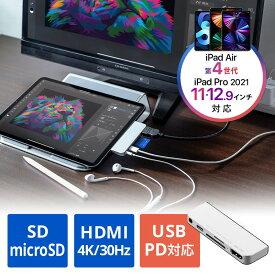 iPad Pro専用ドッキングハブ USB PD対応 HDMI出力 4K/30Hz USB Type-Cポート microSD/SDカードリーダー 3.5mmステレオミニジャック アルミ グレー ※Type-C接続モニター対応不可 400-HUBIP086【ネコポス対応】