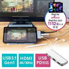 iPad Pro専用ドッキングハブ USB PD対応 HDMI出力 4K/30Hz USB Type-Cポート USB 3.1 Gen1 3.5mmステレオミニジャック アルミ グレー ※Type-C接続モニター対応不可 400-HUBIP087【ネコポス対応】