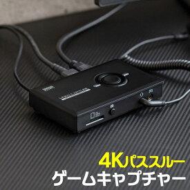 ゲームキャプチャー HDMIキャプチャー キャプチャーボード オンラインゲーム 録画 4K パススルー 400-MEDI032