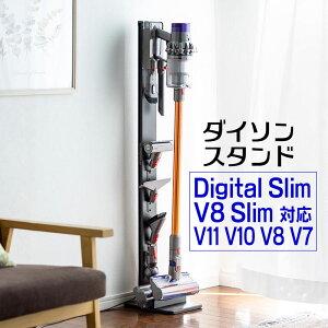 ダイソン 掃除機 スタンド V11 V10 V8 V7 Digital Slim デジタルスリム dyson専用 壁掛け 壁寄せ 丈夫 頑丈 台 スティック クリーナー シンプル デザイン ダイソンスタンド EEX-CLST01