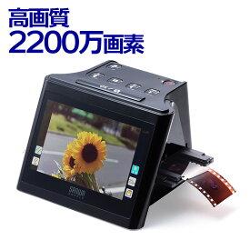 フィルムスキャナー 高画質・ 400万画素/2200万画素 ネガ/デジタル化 ポジ対応 HDMI出力/テレビ出力対応 400-SCN058