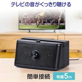 テレビスピーカー 有線 手元スピーカーTV用手元延長スピーカー 電池式 USB給電対応 ブラック 400-SP087