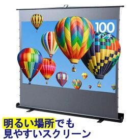プロジェクタースクリーン 100インチ ワイド 自立式 グレーカラー スクリーン 床置き 置き型 持ち運び パンタグラフEEX-PSY4-100HDBK