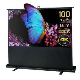 プロジェクタースクリーン 100インチ ワイド 自立式 明るい場所でもハッキリ見える 大型 床置き 置き型 持ち運び パンタグラフ EEX-PSY5-100HDK