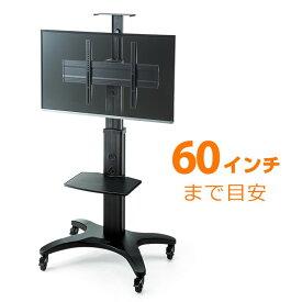 テレビスタンド ハイタイプ キャスター 移動式 棚板 テレビ会議 おすすめ 32から60インチ対応 EEX-TVS004V