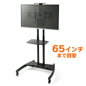 テレビスタンド キャスター 移動式 ハイタイプ 高さ調整 棚板付 32から65インチ対応 EEX-TVS006V