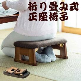 折りたたみ正座椅子 正座補助 法事 しびれ あぐら 腰痛対策 軽量 クッション付き 折りたたみ木製脚 ブラウン 150-SNCF023