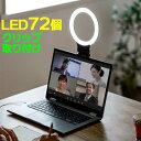 LEDリングライト 自撮り スマホ/タブレット取付 クリップ 色温度調整 三脚取付対応 ZOOM Skype 200-DG020