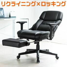 リクライニングチェア 社長椅子 重役イス 収納式オットマン ロッキング ハイバック ヘッドレスト PUレザー 多機能肘掛け 肉厚クッション ブラック 150-SNCL019