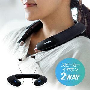 ウェアラブルスピーカー ネックスピーカー 肩掛け Bluetooth5.0 テレビスピーカー ワイヤレス 低遅延対応 イヤホン対応 ブラック オンライン 会議 シアター スポーツ観戦 400-BTSH015