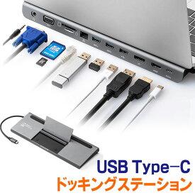 【割引クーポン発行中 10/29 09:59まで】USB Type-Cドッキングステーション USB PD100W対応 USB3.2/3.1 Gen1 HDMI DisplayPort VGA 2画面同時出力 有線LAN カードリーダー 400-VGA017