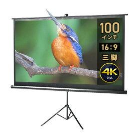 プロジェクタースクリーン 三脚 100インチ ワイド 16:9 HD 高画質 ハイビジョン 自立式 スタンド 持ち運び 移動式 EEX-PSS2-100HDK 【返品不可商品】
