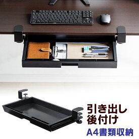 引き出し クランプ式 後付 クランプ取付 穴あけ不要 デスク下 小物収納 整理 耐荷重10kg ブラック 100-KB007