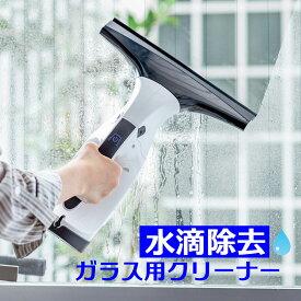 電動クリーナー 窓ガラス バキューム 結露 カビ対策 コードレス 充電式 掃除機 風呂 車 鏡 200-CD052