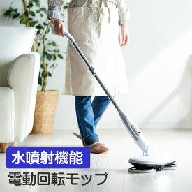 電動モップ 水拭き 回転 クリーナー コードレス 充電式 LED付き 伸縮可能 軽量 200-CD064