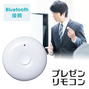 パワーポインター プレゼンリモコン Bluetooth ワンボタン パワポリモコン フィンガープレゼンター ボタン電池 200-LPP045【ネコポス対応】