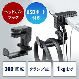 ヘッドホンスタンド ヘッドホンハンガー ヘッドホンフック USBポート付き クランプ 360°回転 吊り下げ式 ケーブルフック付き カーボン調 200-STN043CB