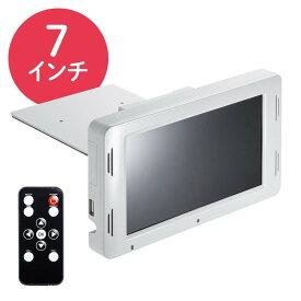 電子ポップモニター 小型モニター 販促モニター SD/USB マグネット取り付け スタンド付き 7インチモニター AC接続 店頭販促 400-MEDI036