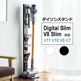 ダイソン 掃除機 スタンド V11 V10 V8 V7 Digital Slim デジタルスリム V8スリム micro 1.5kg マイクロ dyson専用 壁掛け 丈夫 頑丈 台 シンプル デザイン EEX-CLST01