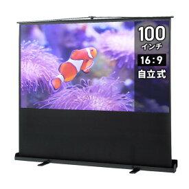 プロジェクタースクリーン 床置き 100インチワイド 16:9 HD 自立式 収納 パンタグラフ 大型 EEX-PSY2-100HDV 【返品不可商品】