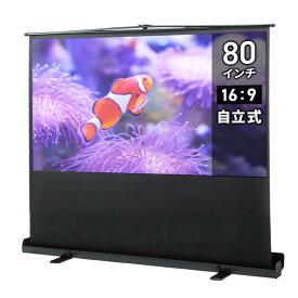プロジェクタースクリーン 床置き 80インチ ワイド 16:9 HD 自立式 収納 パンタグラフ 大型 EEX-PSY2-80HDV 【返品不可商品】