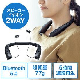 ウェアラブルスピーカー 肩かけ 首かけ ネックスピーカー Bluetooth テレビスピーカー ワイヤレス apt-X対応 イヤホン対応 WEB会議 折りたたみ 持ちはこび オンライン 会議 シアター スポーツ観戦 400-BTSH017BK