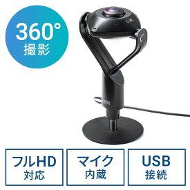 WEBカメラ 360度 200万画素 ノイズリダクションマイク付き 三脚対応 レンズカバー付き ケーブル長3m 会議用 ブラック 400-CAM084