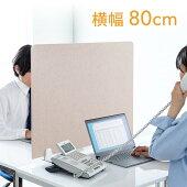 プライバシー保護やコロナ対策にも最適な高さ60�p デスクパーティション EEX-PAT04BG
