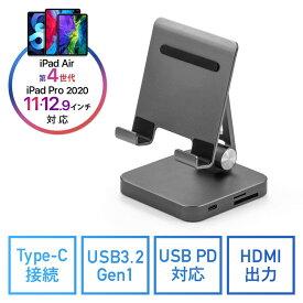 【割引クーポン発行中 10/29 09:59まで】USB Type-C ドッキングステーション スマホ タブレットスタンドタイプ PD/60W対応 4K対応 7in1 HDMI Type-C USB3.0×2 SD/microSDカード 400-HUB088GMN