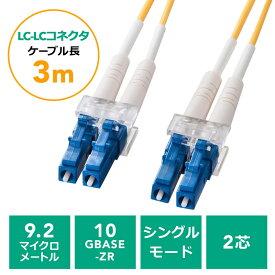 光ファイバーケーブル LCコネクタLCコネクタ シングルモード コア径9.2マイクロメートル 2芯 光回線 光電話 3m 500-HLL1-03