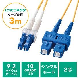 光ファイバーケーブル LCコネクタSCコネクタ シングルモード コア径9.2マイクロメートル 2芯 光回線 光電話 3m 500-HLS1-03