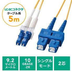光ファイバーケーブル LCコネクタSCコネクタ シングルモード コア径9.2マイクロメートル 2芯 光回線 光電話 5m 500-HLS1-05