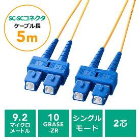 光ファイバーケーブル SCコネクタSCコネクタ シングルモード コア径9.2マイクロメートル 2芯 光回線 光電話 5m 500-HSS1-05