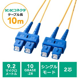 光ファイバーケーブル SCコネクタSCコネクタ シングルモード コア径9.2マイクロメートル 2芯 光回線 光電話 10m 500-HSS1-10